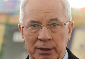 Азаров назвал соглашения, к которым Украина хочет присоединиться в рамках Таможенного союза
