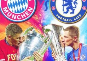 Бавария – Челси – 2:2, 5:4 в серии пенальти. Текстовая трансляция