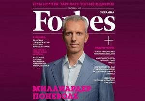 Forbes назвал топ-20 лидеров украинского интернета