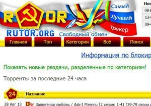 Российские власти дважды заблокировали популярный торрент-трекер