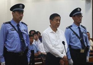 Новини Китаю - Бо Сілай - Опальний політик Бо Сілай постав перед судом