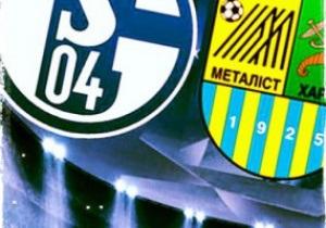 Новини футболу - Металіст - Шальке