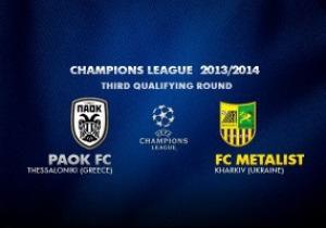 ПАОК – Металлист – 0:2, текстовая трансляция матча Лиги Чемпионов