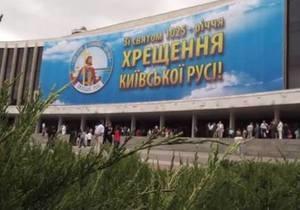 У палаці Україна розпочалися збори з нагоди річниці Хрещення Русі. Журналістів та операторів не пускають до зали