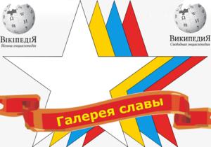 українська Вікіпедія - конкурс