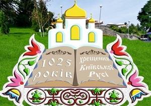 1025-річчя Хрещення Русі - виставка квітів - У Києві до дня Хрещення Русі відбудеться виставка квіткових композицій