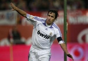 Рауль опять выйдет на поле Сантьяго Бернабеу в футболке Реала