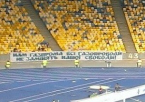 Ультрас Динамо бойкотировали матч Объединенного турнира