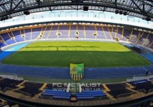 Харківська облрада почала відчуження стадіону Металіст