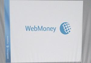 WebMoney - платіжна система - WebMoney заявила, що влада заблокувала гроші понад двох мільйонів українців