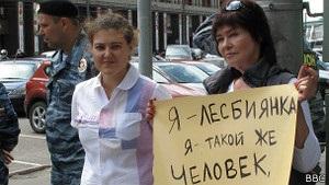 Російська Дума ухвалила закон про відповідальність за пропаганду  нетрадиційних стосунків