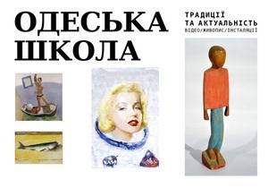 Київ - виставка одеського мистецтва