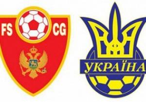Черногория – Украина - 0:4, текстовая трансляция