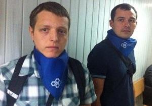 Активістам ДемАльянсу, які влаштували акцію проти Януковича, винесено вирок