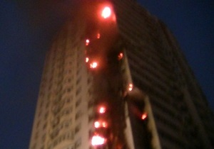 Новини Києва - пожежа на Шулявці - Фотогалерея: Пожежа на Шулявці. У Києві горів 25-поверховий будинок