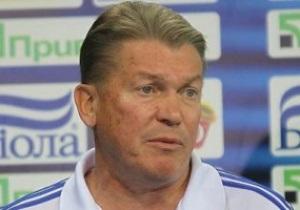 Блохин: Когда не довлеет результат, команда показывает совсем другой футбол