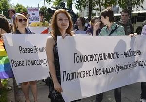 Під охороною міліції. У Києві пройшов гей-парад. Фоторепортаж