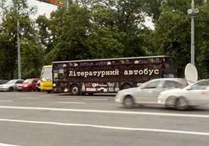 Відтепер у Києві курсує Літературний автобус