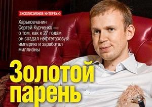 Сергій Курченко - Журнал Корреспондент взяв інтерв ю у найбільш таємничого українського мільйонера