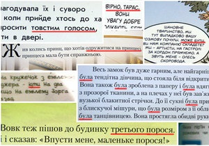 ВВС Україна: Лошатко іржить. Як дитячі книжки загрожуть грамотності