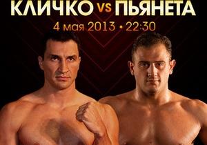 Сегодня на Корреспондент.net состоится видео-трансляция боя Кличко-Пьянета