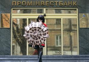 Російський Внешэкономбанк - Промінвестбанк