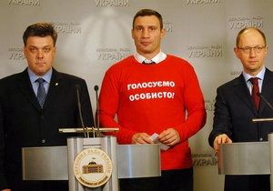 Тимошенко - звільнення Тимошенко - Янукович - опозиція - опозиція наполягає на звільненні Тимошенко