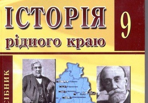 Донецьк - підручник - історія - шахтарі - хохли