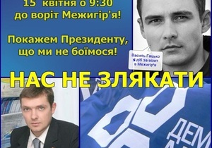 Межигір я - Янукович - Сьогодні біля Межигір я відбудеться акція протесту Нас не налякати