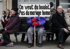 Франція - одностатеві шлюби