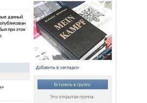 Вконтакте - Mein Kampf