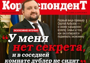 Сім'я - Арбузов - Янукович - Арбузов розповів Корреспонденту про Сім'ю і запаморочливу кар єру: Ви вважаєте, що я сірий і убогий?