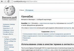 Російська влада зняла претензії до Вікіпедії з приводу канабісу