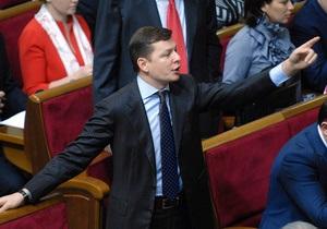 Ляшко - Яценюк - Рада - депутати - тушки - Батьківщина - опозиція - Ляшко закликав Яценюка скласти депутатський мандат або застрелитися