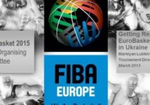 Украина отчиталась о подготовке к Евробаскету-2015