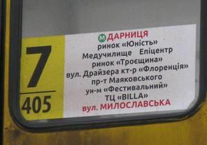 Новини Києва - маршрутки Києва - Київська ДАІ виявила водія маршрутки, який курив канабіс