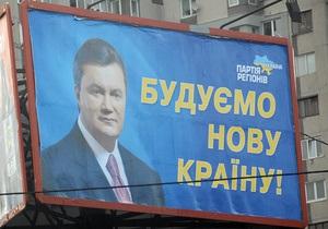 Янукович - Партія регіонів - Корреспондент: Партія регіонів, що росте, мов на дріжджах, стала аналогом КПРС