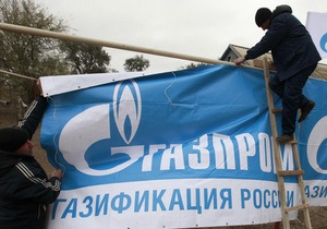 Газпром - Россия - Путин велел Газпрому расширить доступ к трубе