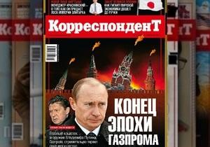 Газпром теряет свое могущество