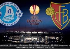 Базель - Днепр - 2:0. Текстовая трансляция матча 1/16 Лиги Европы