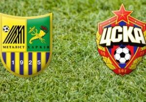 Металлист одержал сверхволевую победу над московским ЦСКА