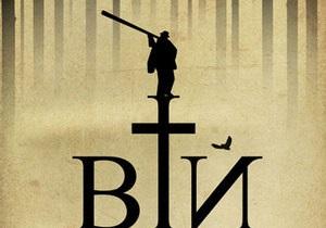 Київ - вистава Вій