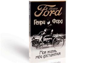 Корреспондент: Двигатель прогресса. Философия бизнеса Генри Форда