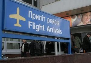 Борисполь увеличил пассажиропоток всего на 5% - Евро-2012 - Киев