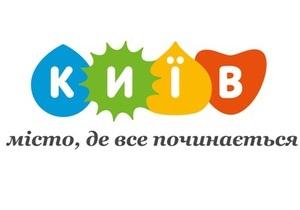 Київ затвердив свій новий логотип