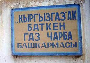 Газпром выкупит 100% акций киргизской газовой компании