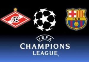Спартак - Барселона - 0:3. Матч группового этапа Лиги Чемпионов