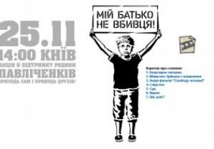 Ультрас Динамо опубликовали официальное обращение по поводу дела Павличенко