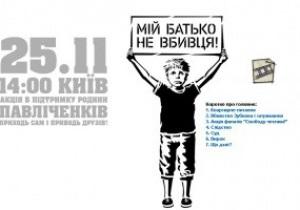 Украинские фанаты призвали европейских ультрас присоединиться к протесту против заключения Павличенко