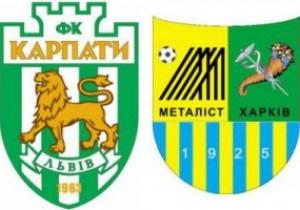 Карпаты выбивают Металлист из Кубка Украины